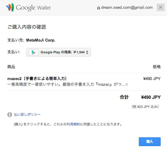 mazec2(手書きによる簡単入力)_-_Google_Play_の_Android_アプリ-4