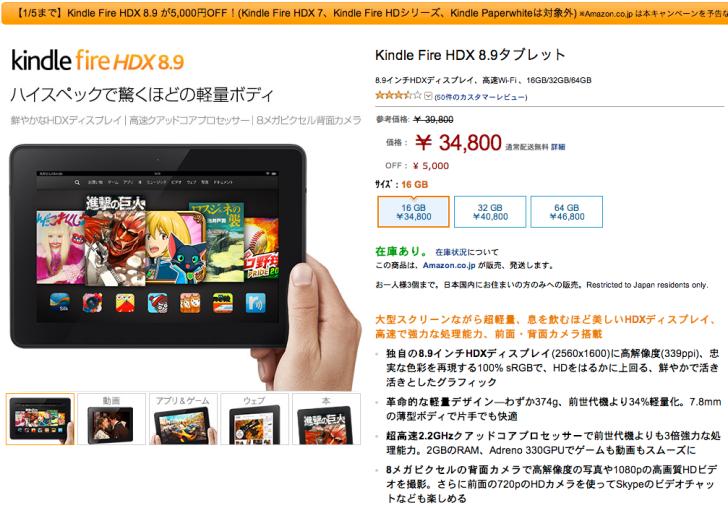 Kindle_Fire_HDX_8.9タブレット_-_ハイスペックで驚くほどの軽量ボディ-2