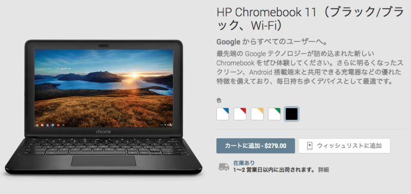 HP_Chromebook_11(ブラック_ブラック、Wi-Fi)_-_Google_Playの端末