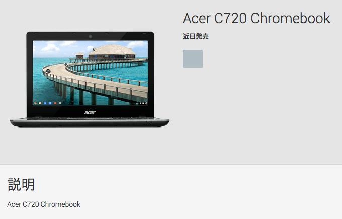 Acer_C720_Chromebook_-_Google_Playの端末