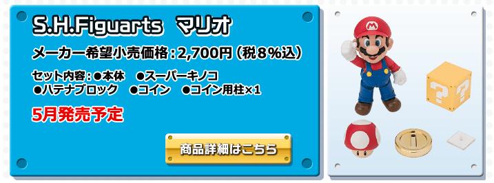S_H_Figuarts_マリオ_スペシャルページ___魂ウェブ
