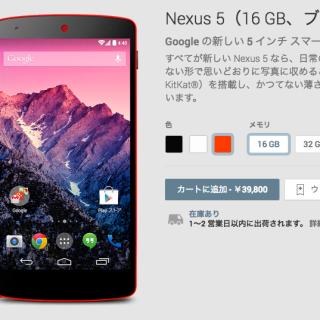 Nexus_5(16_GB、ブライト_レッド)_-_Google_Playの端末