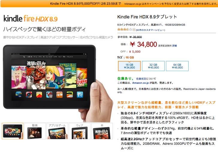 Kindle_Fire_HDX_8_9タブレット_-_ハイスペックで驚くほどの軽量ボディ