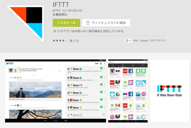 IFTTT_-_Google_Play_の_Android_アプリ