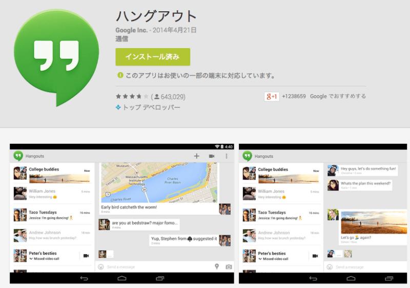 ハングアウト_-_Google_Play_の_Android_アプリ