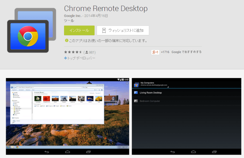 chromeremote