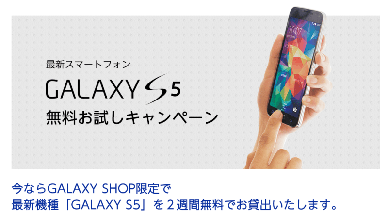 GALAXY_S5|try___buy|SAMSUNG