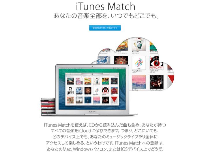 Apple_-_iTunes_-_iTunes_Match