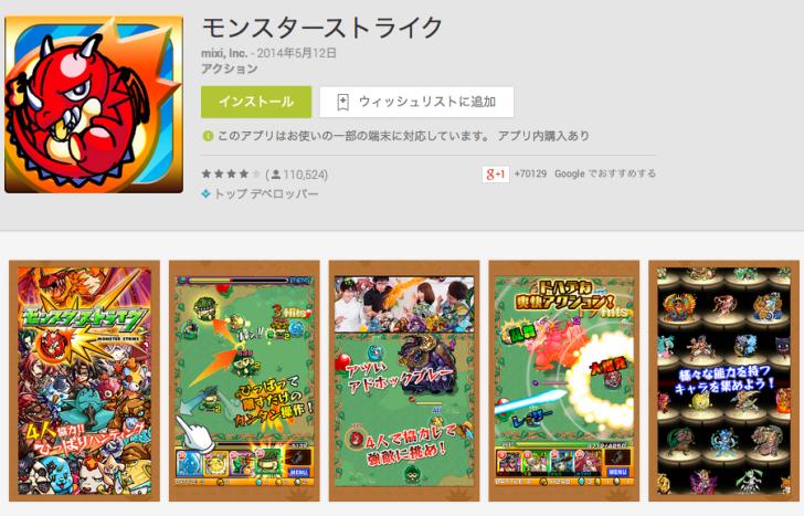 モンスターストライク_-_Google_Play_の_Android_アプリ