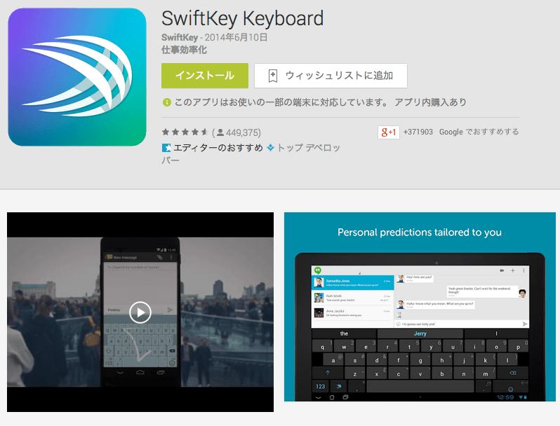 SwiftKey_Keyboard_-_Google_Play_の_Android_アプリ