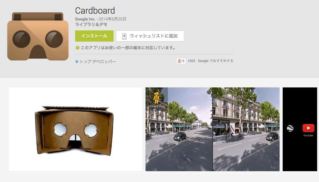 Cardboard_-_Google_Play_の_Android_アプリ