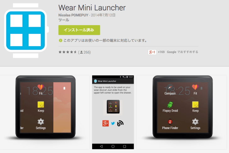 Wear_Mini_Launcher_-_Google_Play_の_Android_アプリ