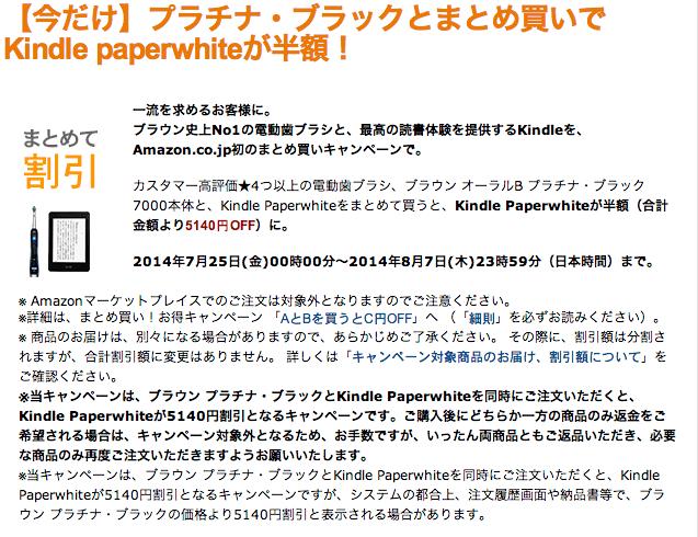 Amazon_co_jp_【今だけ】Amazon_co_jp初_プラチナブラックとまとめ買いでKindle_paperwhiteが半額!