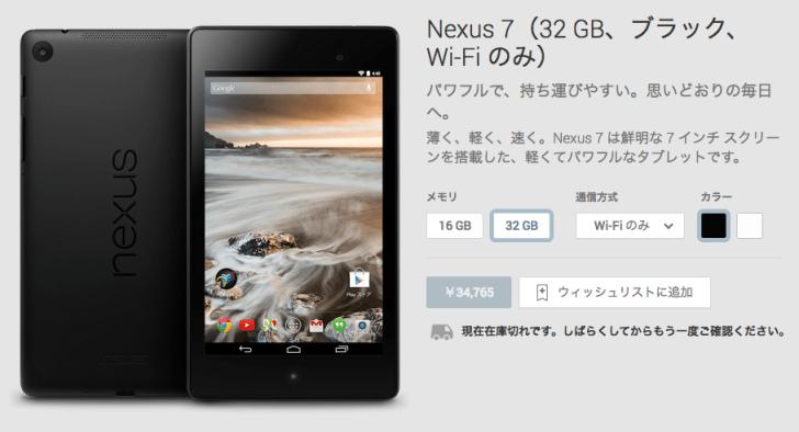 Nexus_7(32_GB、ブラック、Wi-Fi_のみ)_-_Google_Playの端末