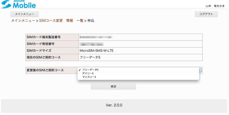 スクリーンショット_2014-09-03_21_12_48