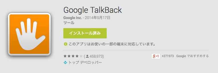 Google_TalkBack_-_Google_Play_の_Android_アプリ 2