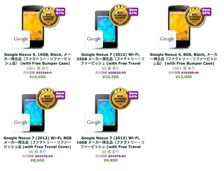 Nexus_-_人気商品_-_EXPANSYS_日本