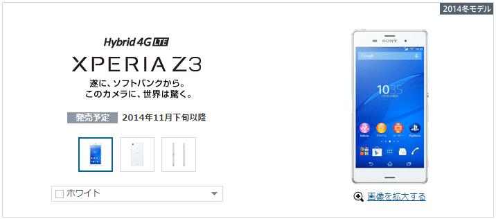 softbank_z3
