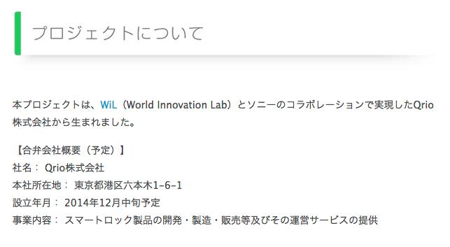 世界最小!「Qrio_Smart_Lock」で世界中の鍵をスマートに__ クラウドファンディング - Makuake(マクアケ)