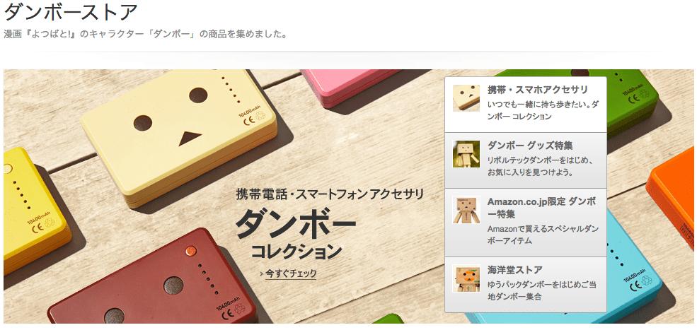 Amazon_co_jp__ダンボー_DANBOARD_ストア