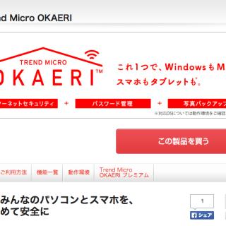 Trend_Micro_OKAERI_-_トレンドマイクロ