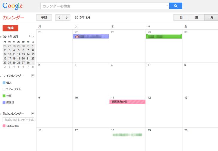 Google_カレンダー 5
