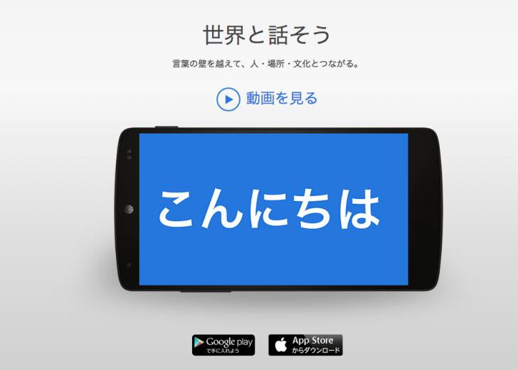 Google_翻訳とは_–_Google_翻訳