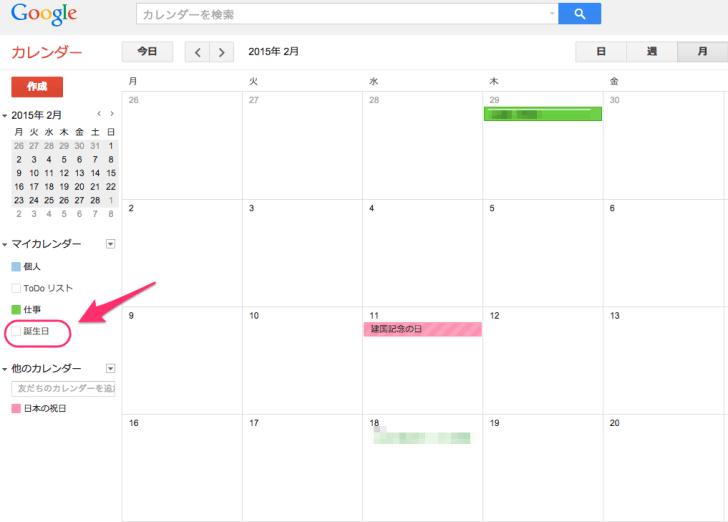 Google_カレンダー 3