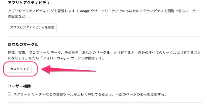 設定_-_Google_