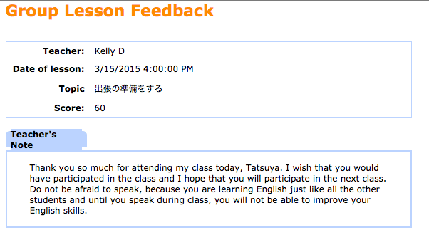 Group_Lesson_Feedback