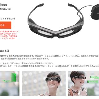SmartEyeglass|Xperia™_Store