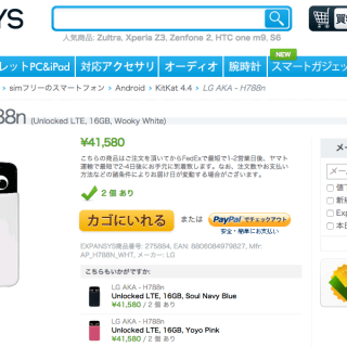 LG_AKA_-_H788n__Unlocked_LTE__16GB__Wooky_White_価格_特徴_-_EXPANSYS_日本