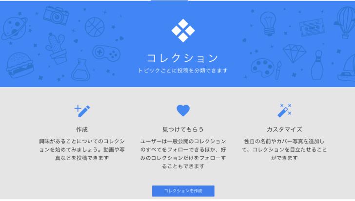 コレクション_-_Google_ 2