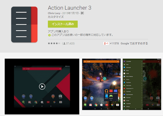 actionlauncher