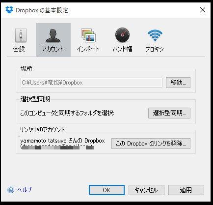 dropbox2_081815_053602_AM