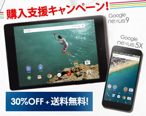 16-02-12-jp-abef-google-nexus-5x-9 (1)