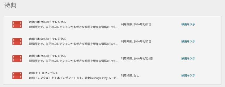 Google Playクーポン
