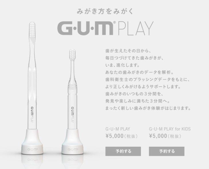 GUM Play