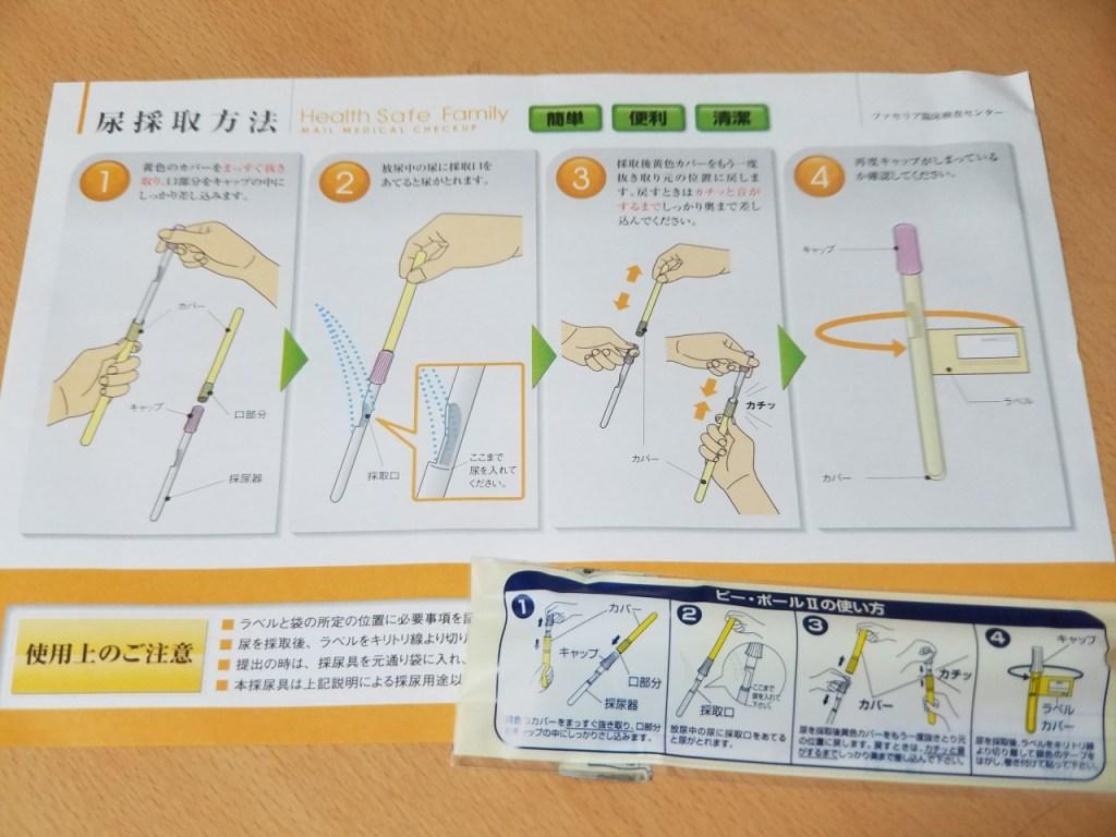 ピロリ菌検査