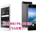 「HUAWEI P9」と「HUAWEI P9 lite」どちらを買うか悩んでいる人のためスペックを比較