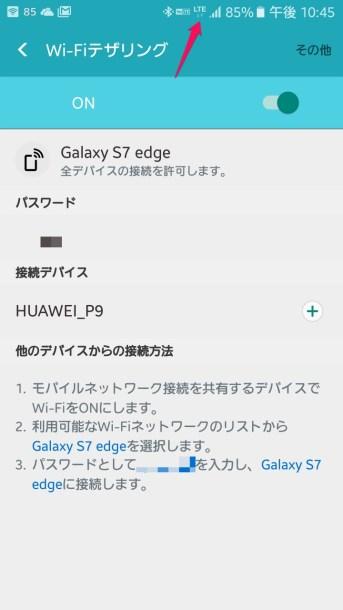Galaxy S7 edgeのテザリング:テザリング中もデータ通信が行えています。