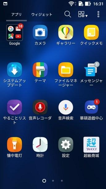 アプリドロワー