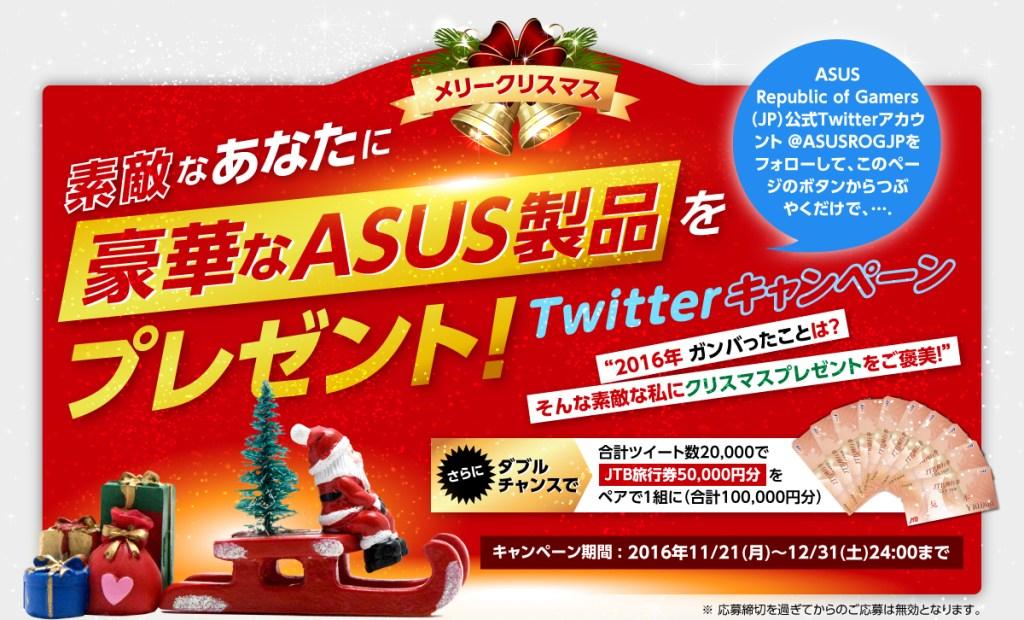 asus_chrismas_twitter_campaign_pc_001