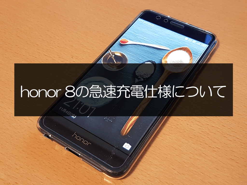 honor8-quick-charge