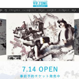 今度は新宿でVR、7月14日オープン VR ZONE SHINJUKUのチケット予約受付中