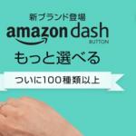 ドルチェグストのカプセルも! Amazon Dashボタンの種類が増加、ポテチやビールもボタン一つで注文可能