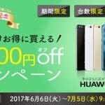 HUAWEI P10 lite、goo SimSellerなら一括23,800円。さらに2000円オフになるキャンペーンも実施中