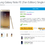 Expansys、Galaxy Note FEの取り扱いを開始 価格は87,700円