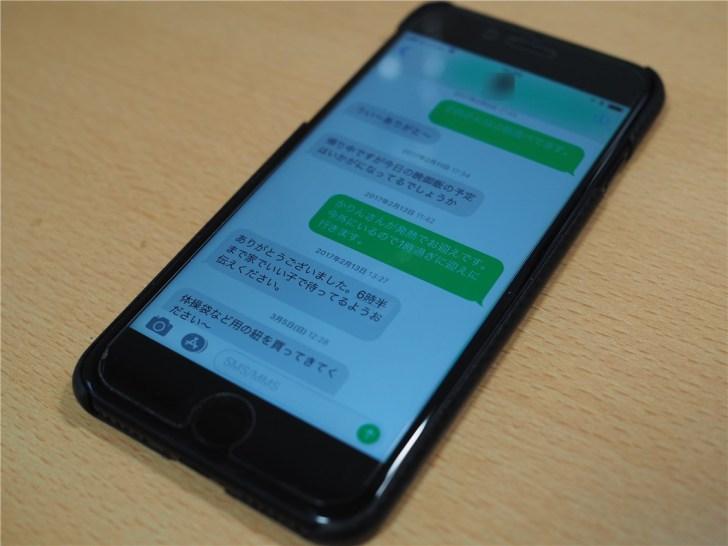 SMS MMS