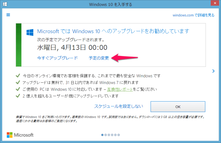 windows10up02